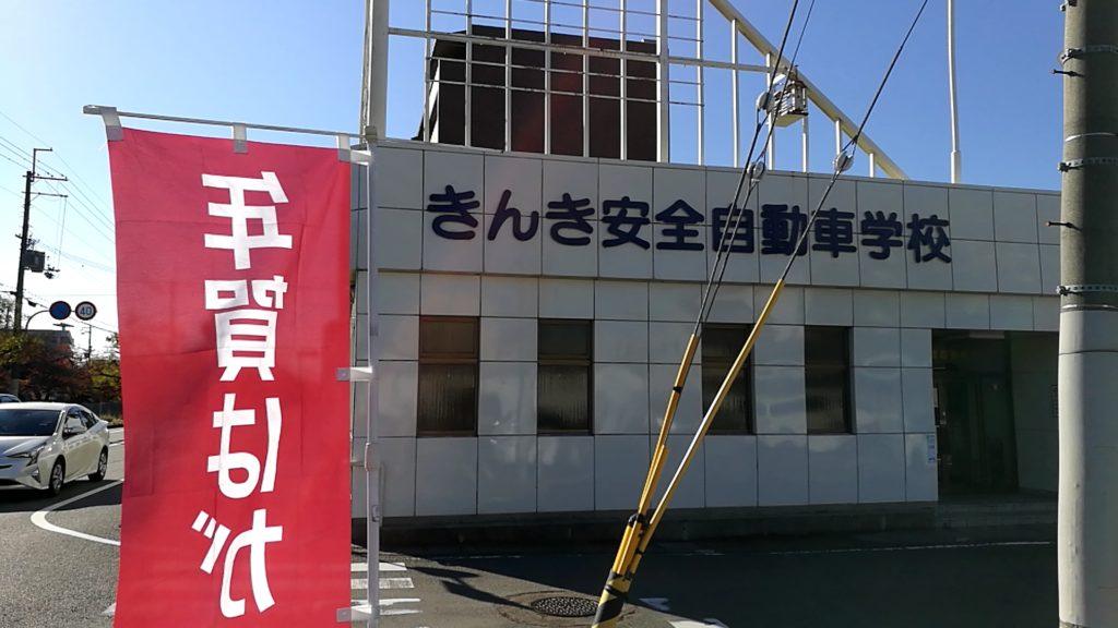 京都の教習所 きんき安全自動車学校