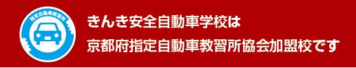 京都 教習所 京都府公安委員会指定