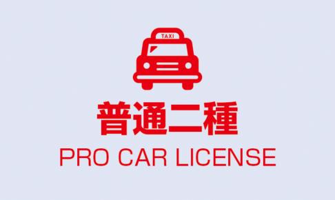 京都 教習所 きんき安全自動車学校 普通二種