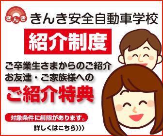 京都市 教習所 評判が良い きんき安全自動車学校