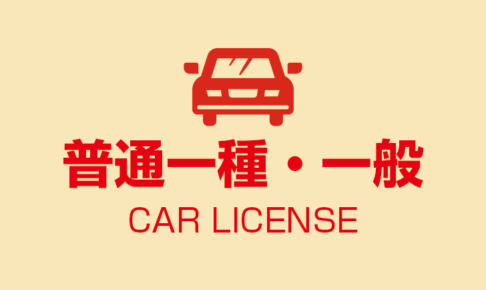 京都 教習所 きんき安全自動車学校 一般料金