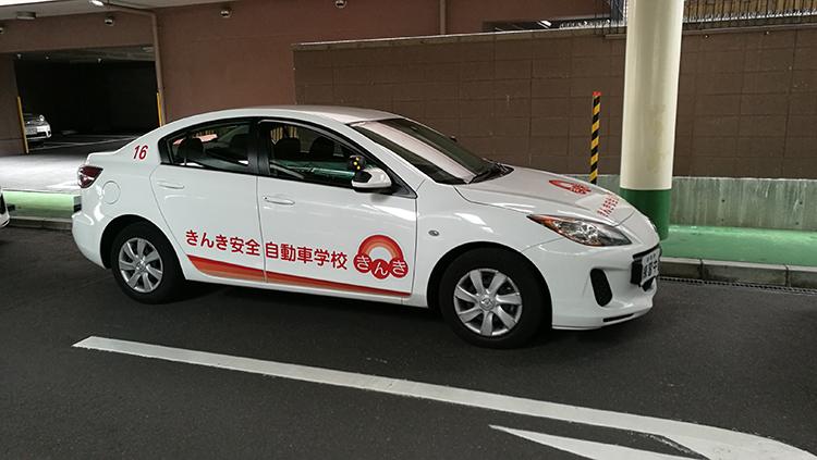 京都 教習所 きんき安全自動車学校 教習車2