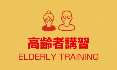京都 教習所 きんき安全自動車学校 高齢者講習