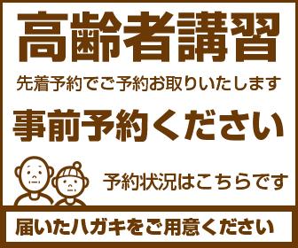京都 教習所 安い料金 きんき安全自動車学校