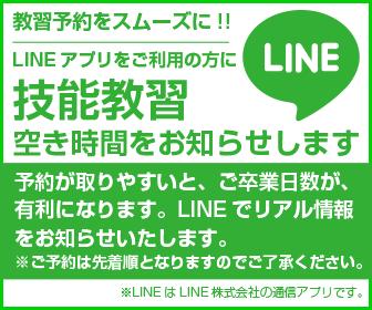 教習所 京都 きんき安全自動車学校 LINE予約
