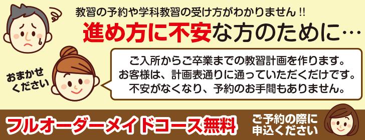 京都 教習所 きんき安全自動車学校 優先コース