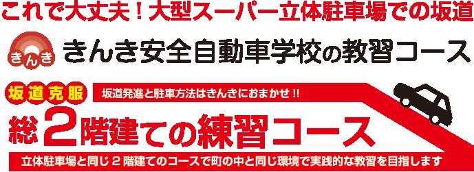 京都市右京区 きんき安全自動車学校 右京区の教習所
