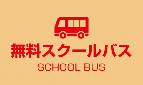 京都 教習所 きんき安全自動車学校 送迎バスご案内
