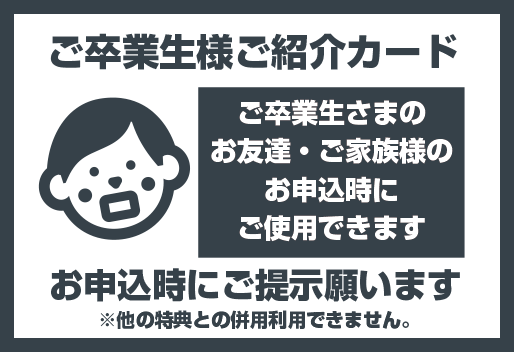京都 教習所 きんき安全自動車学校 ご紹介カード