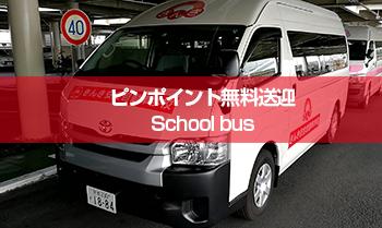 学校 きんき 安全 自動車