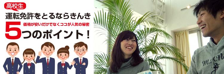 京都の高校生が運転免許をとるならきんき