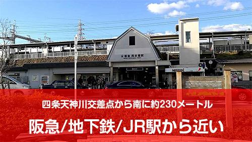京都市右京区の教習所